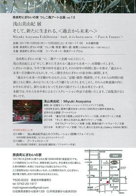 asayama2017_2.jpg