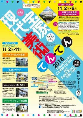 asayama20181022_2.JPG