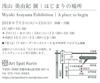 asayama2018_6_2.jpg