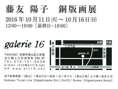 fujitomo20160914_2.jpg