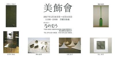 hasegawa20170518_1.jpg