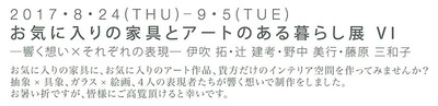 ibuki20170821_3.jpg
