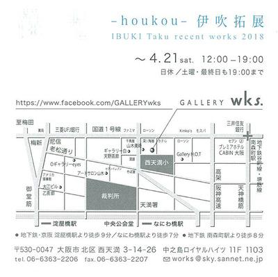 ibuki20180409_1.jpg