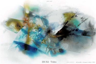 ibuki202108.jpg