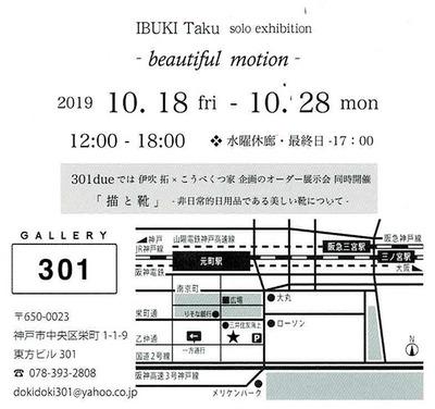ibuki_201910_3.jpg