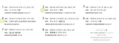 ibuki_201910_6.jpg