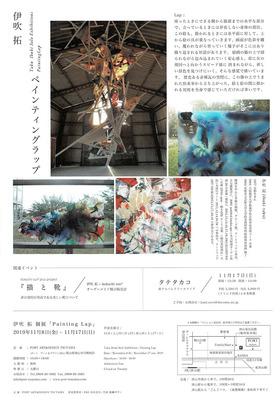 ibuki_201910_7.jpg