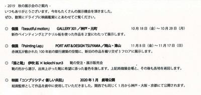 ibuki_201910_9.jpg