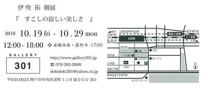 ibuki_301_1.jpg
