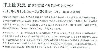 inoue2018_02.jpg