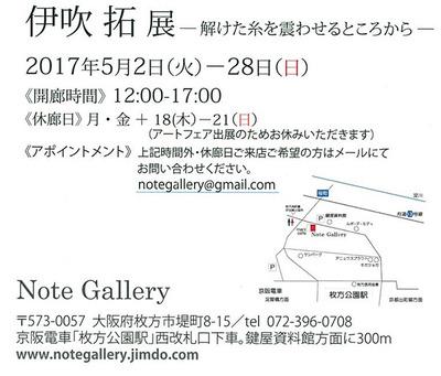 inuki20170428_2.jpg