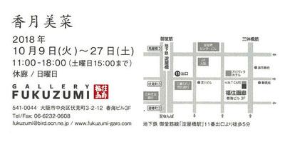 katsuki20181005_2.jpg