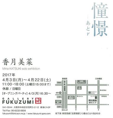 katuki201704_2.jpg