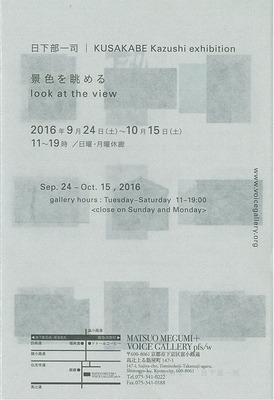 kusakabe2016_1.jpg