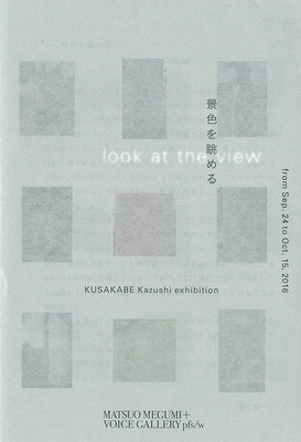 kusakabe2016_2.jpg