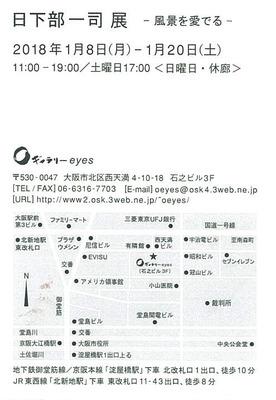 kusakabe201801.jpg