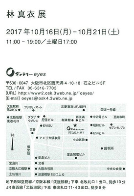 mai_20171002_2.jpg