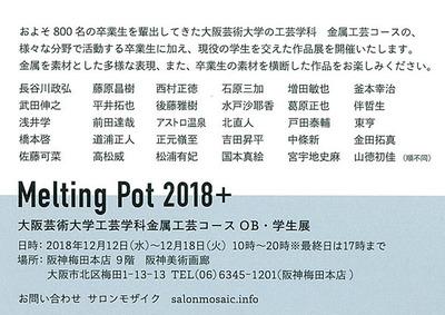 melting2018_1.jpg