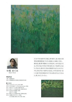 nakao_20170908_1.jpg