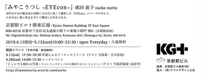 narita201904_02.jpg