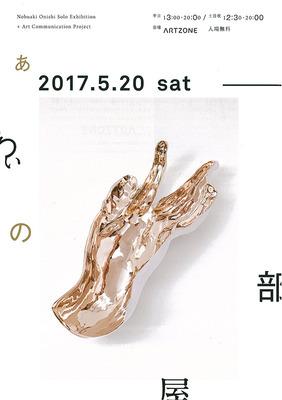 onishi2017_1.jpg