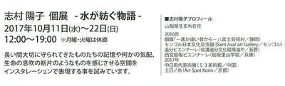 shimura201710_2.jpg