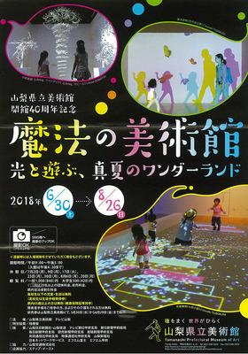 shimuramatsui2018_1.jpg