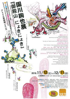 sonokawa20161130_1.jpg