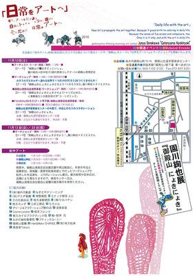 sonokawa20161130_2.jpg