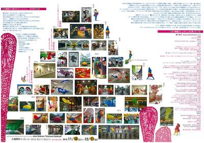 sonokawa20161130_3.jpg