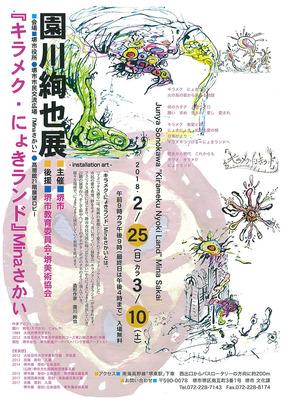 sonokawa2018_1.jpg