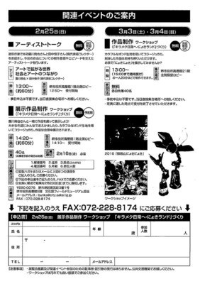 sonokawa2018_2.jpg