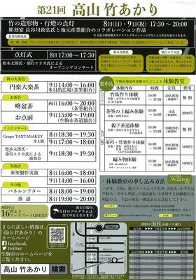 takayamatsuki2017_2.jpg