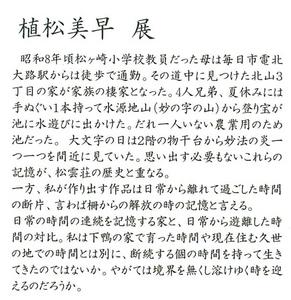 uematsu20150925_3.jpg