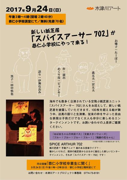 SPICE_0924_22.jpg