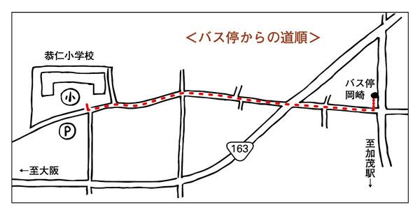 busstopokazaki_ol.jpg